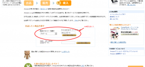 Amazon.co.jp   あなたのプロダクトを販売
