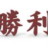 勝利の3D文字 - イラスト - 無料素材-010242