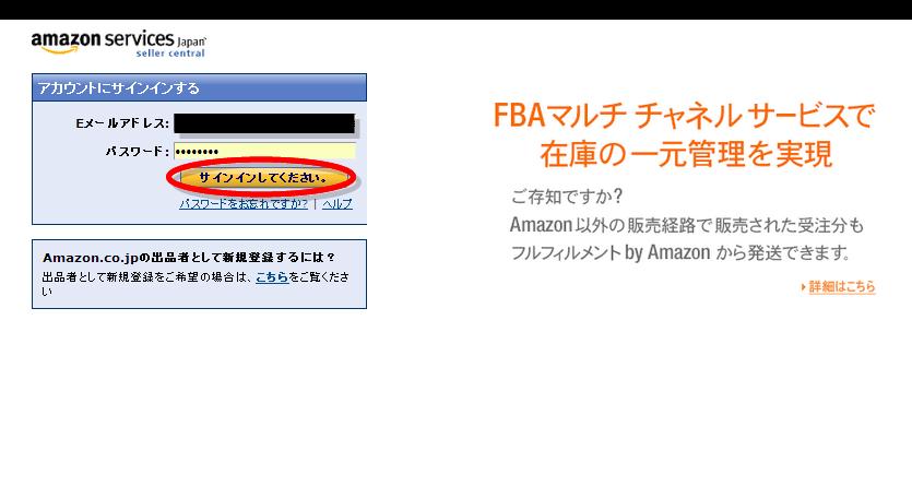 Amazon セラーセントラル-061459