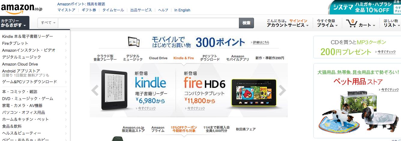 Amazon.co.jp   通販 - ファッション、家電から食品まで【通常配送無料】 (1)