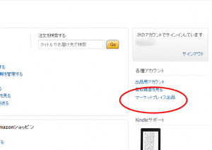 Amazon.co.jp   アカウントサービス