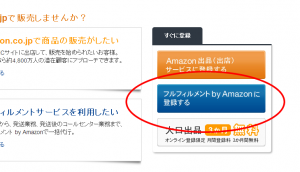 Amazon Services Amazon出品(出店)サービス フルフィルメント by Amazon FBA