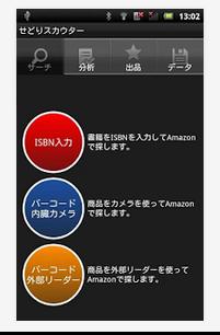 せどりスカウター - Google Play の Android アプリ