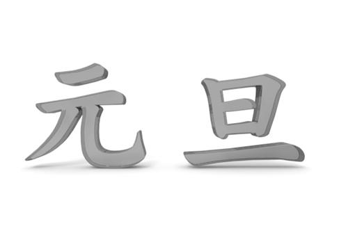 元旦3D文字 - 無料素材 - イラスト-174953