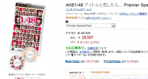 Amazon.co.jp: AKB1 48 アイドルと恋したら… Premier Special Pack【メーカー生産終了】  ゲーム
