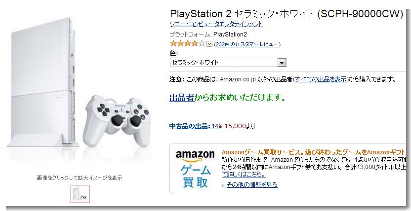 Amazon.co.jp: PlayStation 2 セラミック・ホワイト  SCPH-90000CW  【メーカー生産終了】  ゲーム