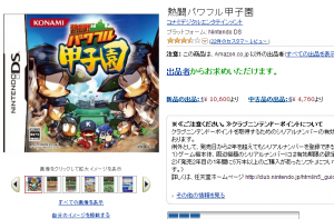 Amazon.co.jp: 熱闘パワフル甲子園  ゲーム
