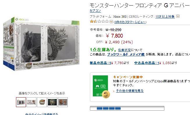 Amazon.co.jp: モンスターハンター フロンティア G アニバーサリー2013 プレミアムパッケージ  豪華20特典+GMS同梱   ゲーム