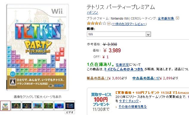 Amazon.co.jp: テトリス パーティープレミアム  ゲーム