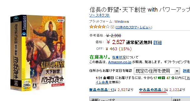 Amazon.co.jp: 信長の野望・天下創世 with パワーアップキット Windows 7対応版  ソフトウェア