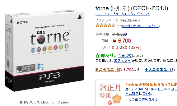 Amazon.co.jp: torne  トルネ   CECH-ZD1J   ゲーム