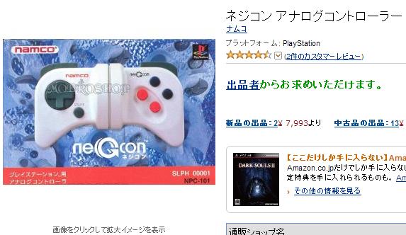 Amazon.co.jp: ネジコン アナログコントローラー PS  ゲーム
