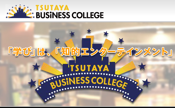 ツタヤ ビジカレ|「学びは、知的エンターテインメント」TSUTAYAビジネスカレッジ (1)