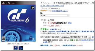 Amazon.co.jp: グランツーリスモ6 初回限定版 -15周年アニバーサリーボックス  ゲーム