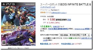 Amazon.co.jp: スーパーロボット大戦OG INFINITE BATTLE   スーパーロボット大戦OG ダークプリズン  ゲーム