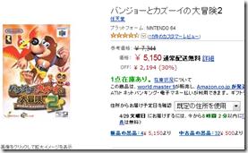 Amazon.co.jp: バンジョーとカズーイの大冒険2  ゲーム