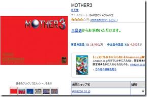 Amazon.co.jp: MOTHER3  ゲーム