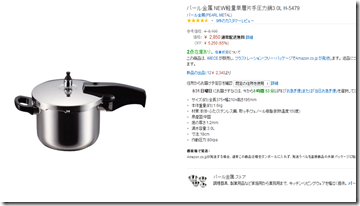 Amazon.co.jp: パール金属 NEW軽量単層片手圧力鍋3.0L H-5479  ホーム キッチン