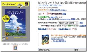 Amazon.co.jp: ぼくのなつやすみ2 海の冒険篇 PlayStation 2 the Best  ゲーム