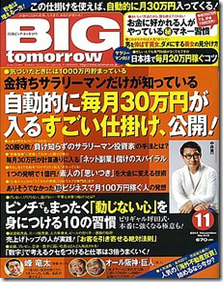 BIG tomorrow  ビッグトゥモロー   【Fujisan.co.jp】の雑誌・定期購読