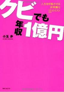 Amazon.co.jp: クビでも年収1億円  角川フォレスタ   小玉 歩  本