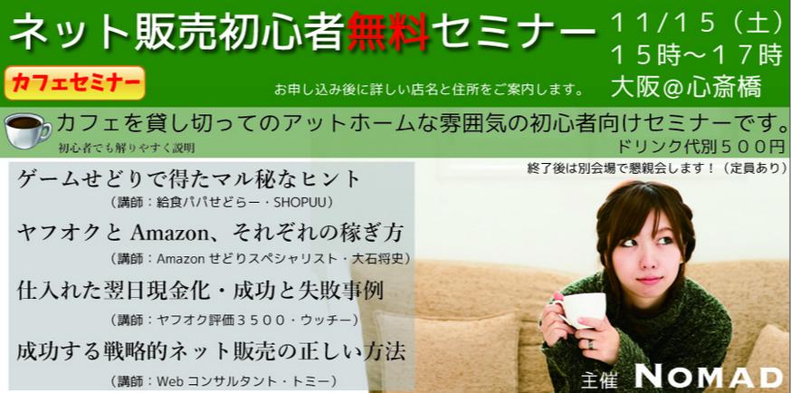 人数限定★ネット販売初心者無料セミナー開催のお知らせ@大阪心斎橋   WORK OF NOMAD