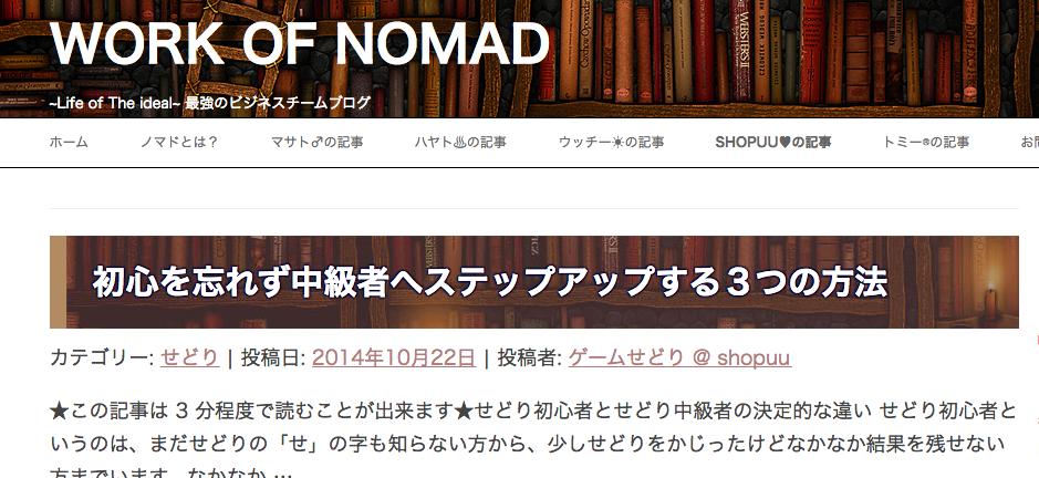 ゲームせどり @ shopuu   WORK OF NOMAD