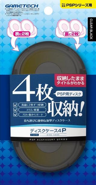 Amazon.co.jp: PSP用ディスクケース『ディスクケース4P クリアブラック 』  ゲーム