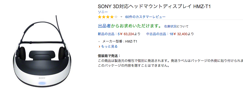 Amazon.co.jp: SONY 3D対応ヘッドマウントディスプレイ HMZ-T1  家電・カメラ