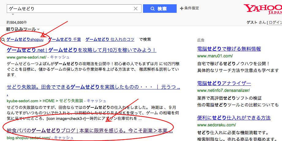 「ゲームせどり」の検索結果 - Yahoo!検索