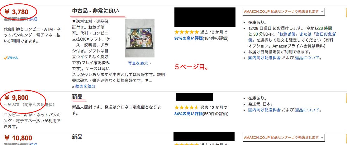 Amazon.co.jp  こちらもどうぞ  ドラゴンクエストV 天空の花嫁