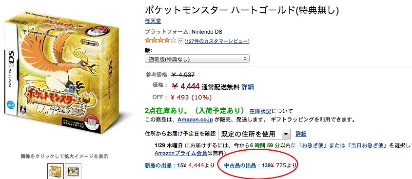 Amazon.co.jp: ポケットモンスター ハートゴールド 特典無し   ゲーム