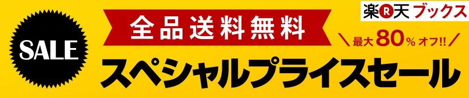 楽天ブックス  【ゲーム】スペシャルプライスセール