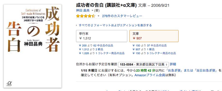 Amazon.co.jp: 成功者の告白  講談社+α文庫   神田 昌典  本