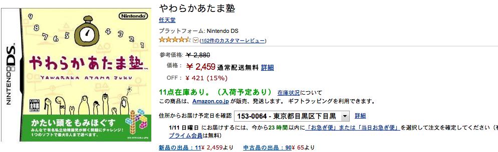 Amazon.co.jp: やわらかあたま塾  ゲーム