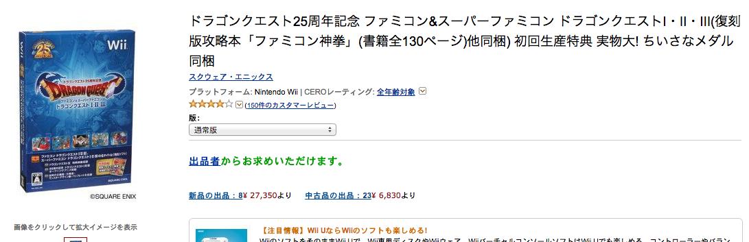Amazon.co.jp: ドラゴンクエスト25周年記念 ファミコン スーパーファミコン ドラゴンクエストI・II・III 復刻版攻略本「ファミコン神拳」 書籍全130ページ 他同梱  初回生産特典 実物