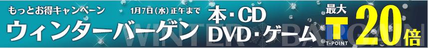 キャンペーン一覧|本・コミックからDVD・CD・ゲームまで通販なら【TSUTAYA オンラインショッピング】
