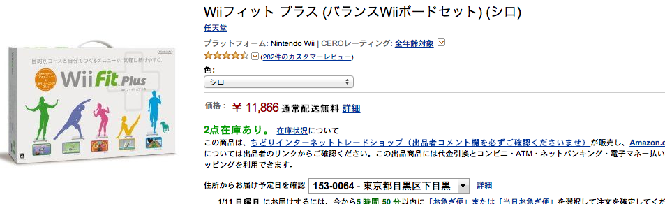 Amazon.co.jp: Wiiフィット プラス  バランスWiiボードセット   シロ   ゲーム (1)