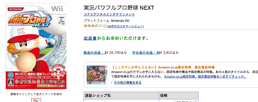 Amazon.co.jp: 実況パワフルプロ野球 NEXT  ゲーム