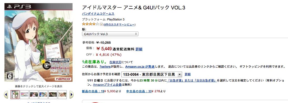 Amazon.co.jp: アイドルマスター アニメ  G4U!パック VOL.3  ゲーム