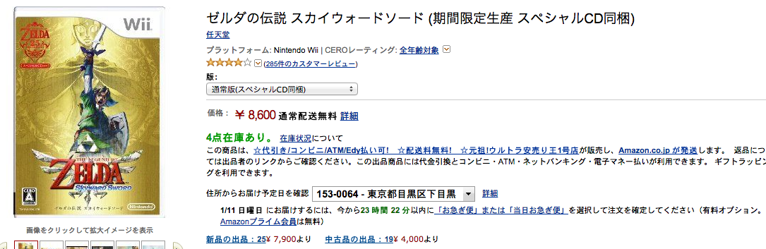 Amazon.co.jp: ゼルダの伝説 スカイウォードソード  期間限定生産 スペシャルCD同梱   ゲーム