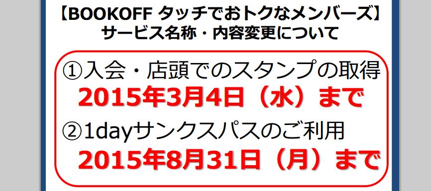 https   www.bookoff.co.jp qa pdf btom20150119.pdf