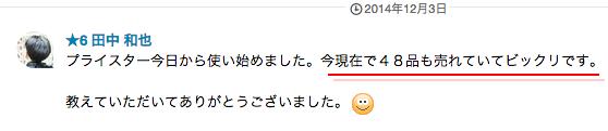 チャットワーク - ★6 田中 和也