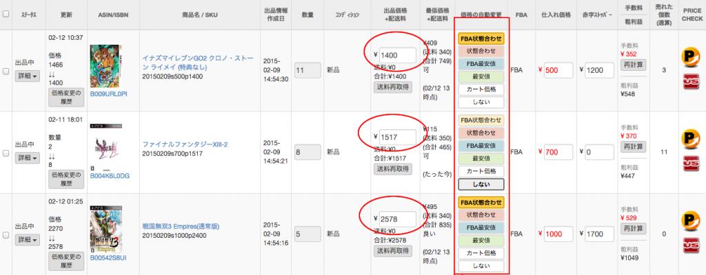 jp2.pricetar.com seller product listedit stopsalesflag=0