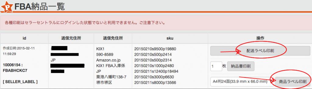 jp2.pricetar.com seller shipment list