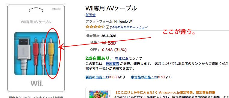 Amazon.co.jp: Wii専用 AVケーブル  ゲーム