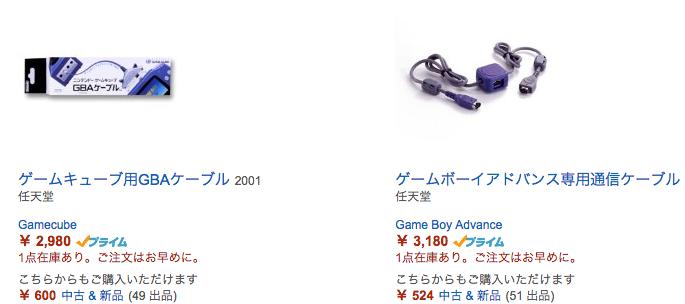 Amazon.co.jp  gbaケーブル