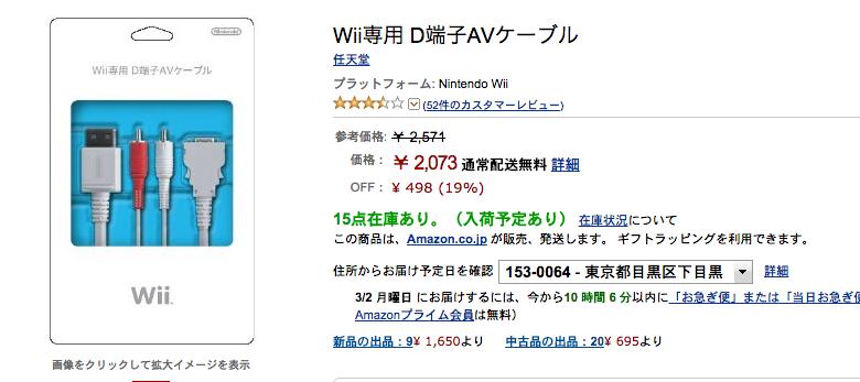 Amazon.co.jp: Wii専用 D端子AVケーブル  ゲーム