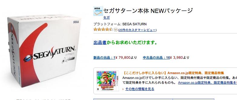 Amazon.co.jp: セガサターン本体 NEWパッケージ  ゲーム