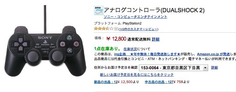 Amazon.co.jp: アナログコントローラ DUALSHOCK 2   ゲーム